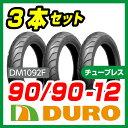 【DURO】90/90-12 3本セット【DM1092F】【...