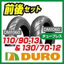 【DURO】110/90-13&130/70-12【前後セッ...