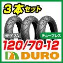 【DURO】120/70-12 51J HF-912A T/...