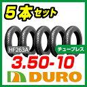 【DURO】3.50-10【HF263A】T/L 5本セット【バイク】【オートバイ】【タイヤ】【高品質】【ダンロップ】【OEM】【デューロ】