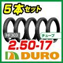 【DURO】2.50-17 HF-303 4PR T/T 5...