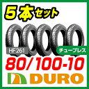 DURO 80/100-10 5本セット  HF261  バ...