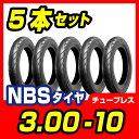 【NBS】3.00-10 5本セット【バイク】【オートバイ】...