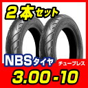 【NBS】3.00-10【2本セット 】【バイク】【オートバイ】【タイヤ】【高品質】 バイクパーツセ...