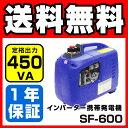 『屋外作業』携帯発電機(インバーター式、正弦波) SF-60...