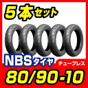 【NBS】80/90-10【5本セット】【バイク】【オートバイ】【タイヤ】【高品質】 バイクパーツセンター