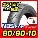 【NBS】80/90-10 35J T/L【バイク】【オートバイ】【タイヤ】【高品質】&【エアバルブ...
