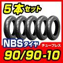 【NBS】90/90-10【5本セット】【バイク】【オートバ...