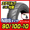 【NBS】90/100-10 4PR T/L【バイク】【オー...