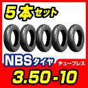 【NBS】3.50-10【5本セット】【バイク】【オートバイ】【タイヤ】【高品質】 バイクパーツセンター