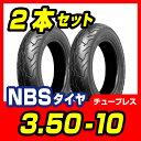 【NBS】3.50-10【2本セット】【バイク】【オートバイ】【タイヤ】【高品質】 バイクパーツセンター