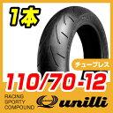 【UNILLI】110/70-12【ストリート】【バイク】【...