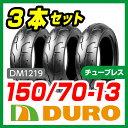 【DURO】150/70-13【3本セット】【DM1219】【バイク】【オートバイ】【タイヤ】【高品質】【ダンロップ】【OEM】【デューロ】 バイクパーツセンター