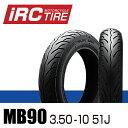【IRC】MB90 3.50-10 51J TL 12199P ※明日楽非対応 バイクパーツセンター