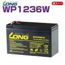 WP1236W  12V 9Ah UPS・防災・防犯・システム等多目的バッテリー LONGバッテリー バイクパーツセンター