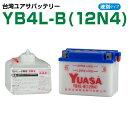 台湾ユアサ YB4L-B 液別 GM4-3B FB4L-B BX4A-3B 互換 1年保証 開放型 バイク バッテリー オートバイ GSYUASA 日本電池 古河電池 新神戸電機 HITACHI バイクパーツセンター