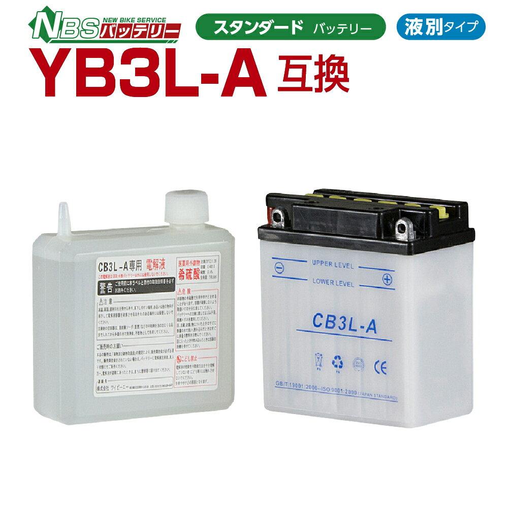 NBS CB3L-A  液別  1年保証 開放型 バイク用 オートバイ GSYUASA 日本電池 古河電池 新神戸電機 HITACHI バイクパーツセンター
