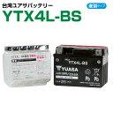 台湾ユアサ YTX4L-BS 液別  GTH4L-BS FTH4L-BS 4LBS 互換  1年保証 密閉型 MFバッテリー メンテナンスフ...