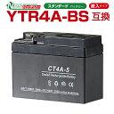 NBS CT4A-5  液入り  1年保証 密閉型 MFバッ...