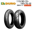DURO 110/90-13&130/70-12 前後セット...