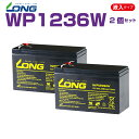 WP1236W  2個セット  12V 9Ah UPS・防災・防犯・システム等多目的バッテリー LONGバッテリー バイクパーツセンター
