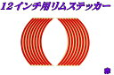 12インチ用リムステッカー 赤【レッド】【タイヤ】【ホイール】【ライン ステッカー】