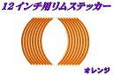 12インチ用リムステッカー オレンジ【タイヤ】【ホイール】【ライン ステッカー】 バイクパーツセンター