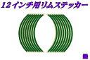12インチ用リムステッカー 緑【グリーン】【タイヤ】【ホイール】【ライン ステッカー】 バイクパーツセンター