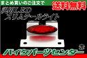LEDキャッツアイテールAssy 赤 汎用【レッド】【スリムテールライト】