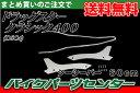 ドラッグスタークラシック400 シーシーバー 600mm DSC400