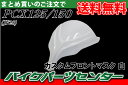 ホンダ PCX【JF28/KF12】カスタムフロントマスク 白【ホワイト】【外装】【塗装済】【125】【150】【pcx】