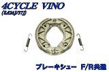 【純正】4ストビーノ ブレーキシュー フロント/リア 【SA12J/37J】【4サイクル】 『バイクパーツセンター』
