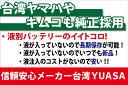 台湾ユアサ YTX9-BS【1年保証】9BS 高品質YUASAバ...