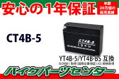 NBS【CT4B-5】【液入り】【1年保証】密閉型 MFバッテリー メンテナンスフリー バイク用 オートバイ GSYUASA 日本電池 古河電池 新神戸電機 HITACHI