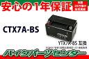 ◆12ヶ月保証◆バイク用バッテリー◆CTX7A-BS ヴェクスター125/150 [CF42A/CG41A/CG42A] 『バイクパーツセンター』