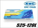 【KMC】バイク用チェーン 525-120L【ドライブチェーン】【ノンシール】【クリップ式】【Chain】【120リンク】