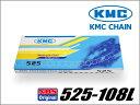 【KMC】バイク用チェーン 525-108L【ドライブチェーン】【ノンシール】【クリップ式】【Chain】【108リンク】