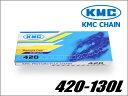 【KMC】バイク用チェーン 420-130L【ドライブチェーン】【ノンシール】【クリップ式】【Chain】【130リンク】