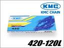 【KMC】バイク用チェーン 420-120L【ドライブチェーン】【ノンシール】【クリップ式】【Chain】【120リンク】 バイクパーツセンター