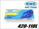 【KMC】バイク用チェーン 420-110L【ドライブチェーン】【ノンシール】【クリップ式】【Chain】【110リンク】