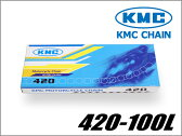 KMCチェーン 420 420-100リンク【リトルカブ モンキー等】 『バイクパーツセンター』