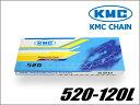【KMC】バイク用チェーン 520-120L【ドライブチェーン】【ノンシール】【クリップ式】【Chain】【120リンク】