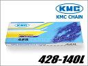 【KMC】バイク用チェーン 428-140L【ドライブチェーン】【ノンシール】【クリップ式】【Chain】【140リンク】