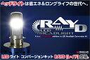 【新商品】LED ヘッドライト【RAYD】 H4 PH7 PH8/ハイビーム15W/ロービーム8W Hi/Lo切り替え機能有 バイク用 モンキーゴリラ、グロム等にも【バイクパーツセンター】【厳選】
