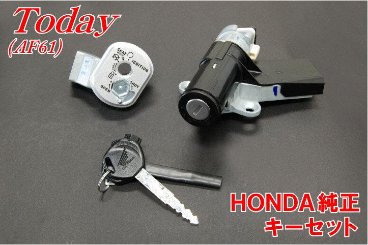 【ホンダ純正】トゥデイ/ディオ【AF61/AF62】キーセット【TODAY】【Today】…...:bike-parts:10005090