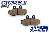 【純正】シグナスX ブレーキパッド【SE12J】 『バイクパーツセンター』