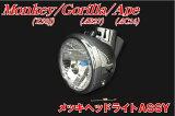 ホンダ モンキー/ゴリラ/エイプ メッキヘッドライトASSY 『バイクパーツセンター』