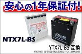 NTX7L-BS【YTX7L-BS / GTX7L-BS / FTX7L-BS 互換】7LBS 充電済バッテリー YTX7L-BS 互換 リード110 Dio ホーネット CBR【YTX7L-BS / GTX7L-BS / FTX7L-BS 互換】GS YUASA ユアサ ◆液入り充電済み◆1年保証◆