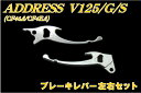 スズキ アドレスV125【CF46A】G/S ブレーキレバー【左右セット】【V125G】【CF4EA】【V125S】【CF4MA】【V125SS】