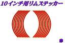 10インチ用リムステッカー 赤【レッド】【タイヤ】【ホイール】【ライン ステッカー】